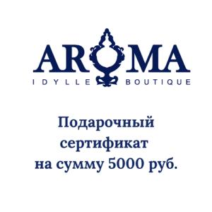 podarochnyi-sertifikat-aroma-boutique-idylle-5000