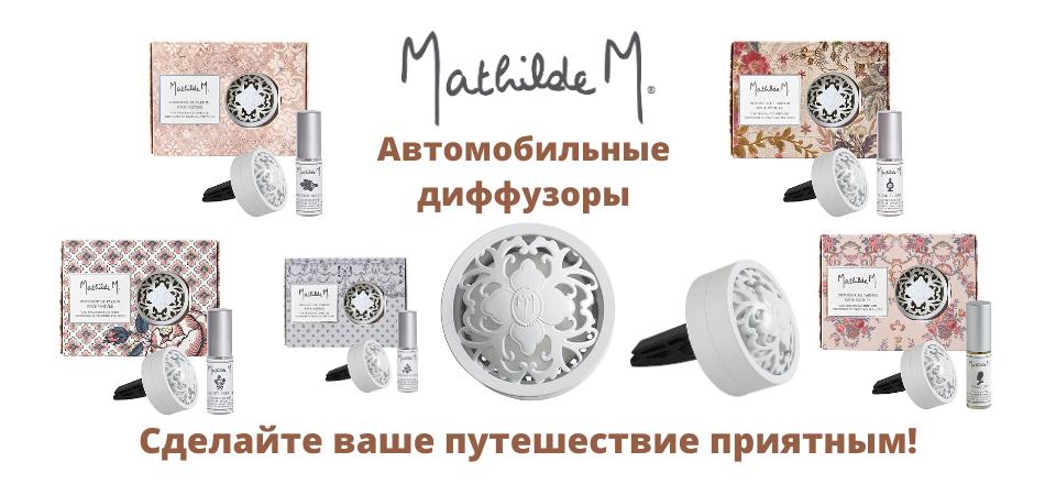Avtomobilnye-diffusory-mathilde-m