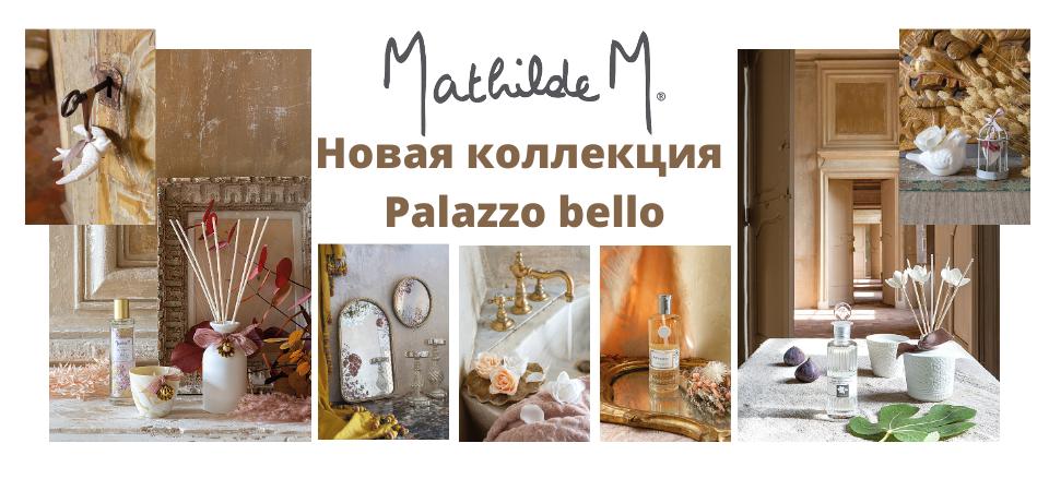 kollekzia-aromatov-dlya-doma-mathilde-m