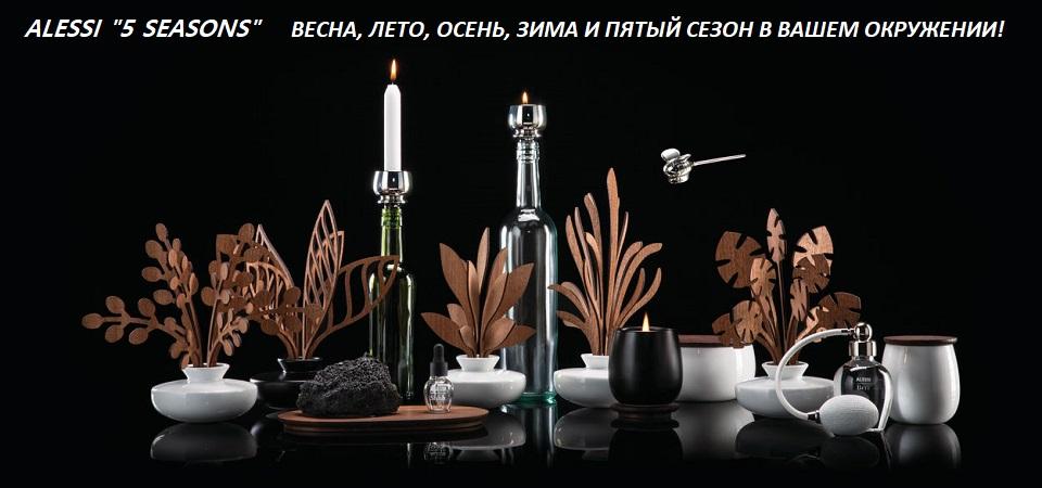 alessi_homefragrance_idylle-aroma-decor