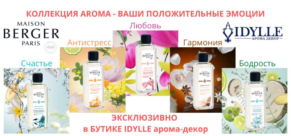 -AROMA-ВАШИ-ПОЛОЖИТЕЛЬНЫЕ-ЭМОЦИИ-1